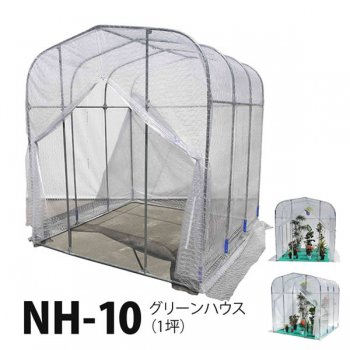 グリーンハウスNH-10(1坪)