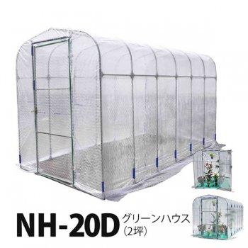 グリーンハウスNH-20D(2坪)