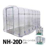 グリーンハウスNH-20D(2坪)■直送■