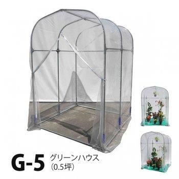 グリーンハウスG-5(0.5坪)