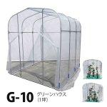 グリーンハウスG-10(1坪)