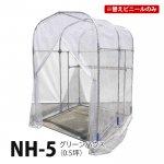 [※替えビニール]グリーンハウスNH-5(0.5坪)専用