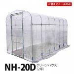 [※替えビニール]グリーンハウスNH-20D(2坪)専用