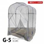 [※替えビニール]グリーンハウスG-5(0.5坪)専用