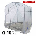 [※替えビニール]グリーンハウスG-10(1坪)専用