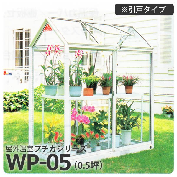 屋外温室プチカWP-05(0.5坪)引戸タイプ・ガラス仕様■直送■