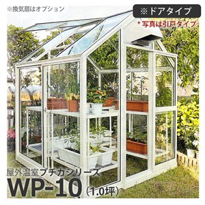 屋外温室プチカWP-10(1坪)ドアタイプ・ガラス仕様