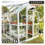 屋外温室プチカWP-10(1坪)ドアタイプ・ガラス仕様■直送■