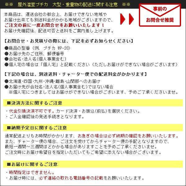 屋外温室プチカWP-10H(1坪)引戸タイプ・ガラス仕様■直送■
