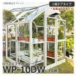 屋外温室プチカWP-10DW(1坪)両ドアタイプ・ガラス仕様■直送■