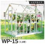 屋外温室プチカWP-15(1.5坪)ドアタイプ・ガラス仕様■直送■