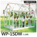 屋外温室プチカWP-15DW(1.5坪)両ドアタイプ・ガラス仕様■直送■