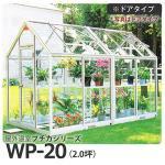 屋外温室プチカWP-20(2坪)ドアタイプ・ガラス仕様■直送■
