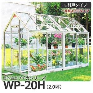 屋外温室プチカWP-20H(2坪)引戸タイプ・ガラス仕様■直送■