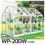 屋外温室プチカWP-20DW(2坪)両ドアタイプ・ガラス仕様■直送■