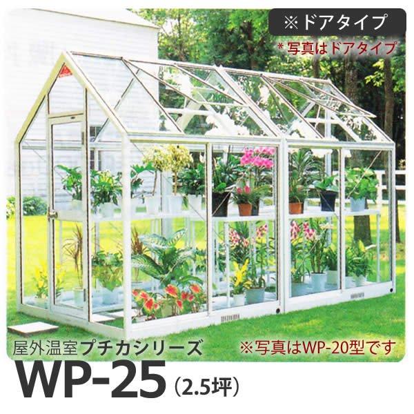 屋外温室プチカWP-25(2.5坪)ドアタイプ・ガラス仕様■直送■