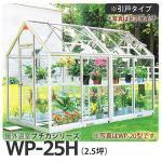 屋外温室プチカWP-25H(2.5坪)引戸タイプ・ガラス仕様■直送■
