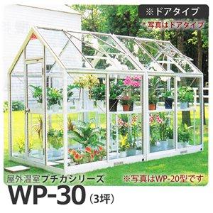 屋外温室プチカWP-30(3坪)ドアタイプ・ガラス仕様■直送■