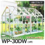 屋外温室プチカWP-30DW(3坪)両ドアタイプ・ガラス仕様■直送■