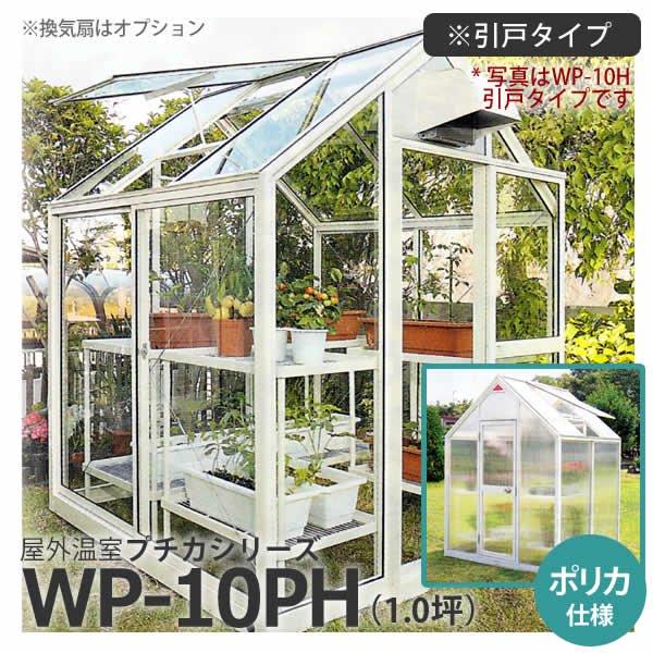 屋外温室プチカWP-10PH(1坪)引戸タイプ・ポリカ仕様■直送■