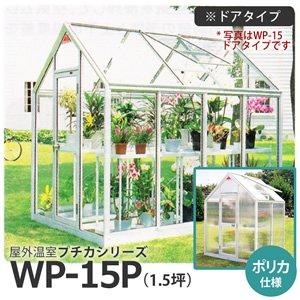 屋外温室プチカWP-15P(1.5坪)ドアタイプ・ポリカ仕様■直送■