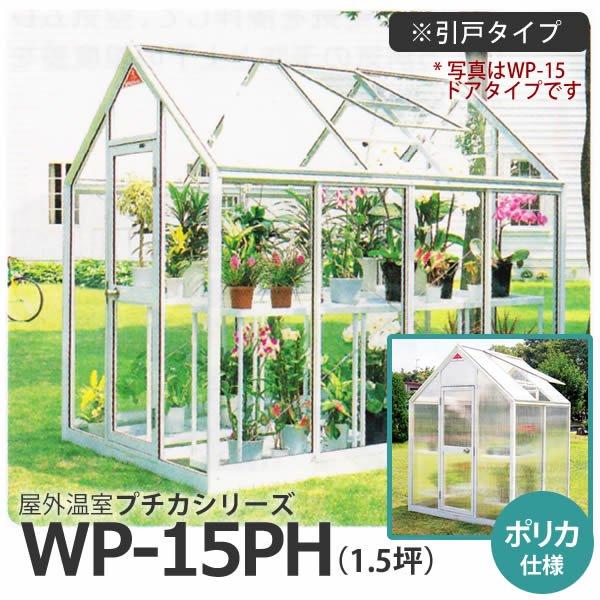 屋外温室プチカWP-15PH(1.5坪)引戸タイプ・ポリカ仕様■直送■
