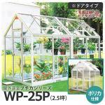 屋外温室プチカWP-25P(2.5坪)ドアタイプ・ポリカ仕様■直送■