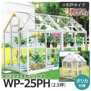 屋外温室プチカWP-25PH(2.5坪)引戸アタイプ・ポリカ仕様■直送■