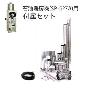 石油暖房機(SP-527A)専用・付属セット■直送■