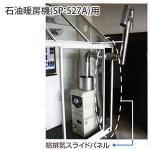 石油暖房機(SP-527A)専用・給排気スライドパネル■直送■