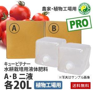 農家・植物工場用 水耕栽培液肥(各20L)植物工場専用(屋内専用)