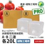 [エコゲリラPRO]農家・植物工場用 水耕栽培液肥(各20L)植物工場専用(屋内専用)タイプ