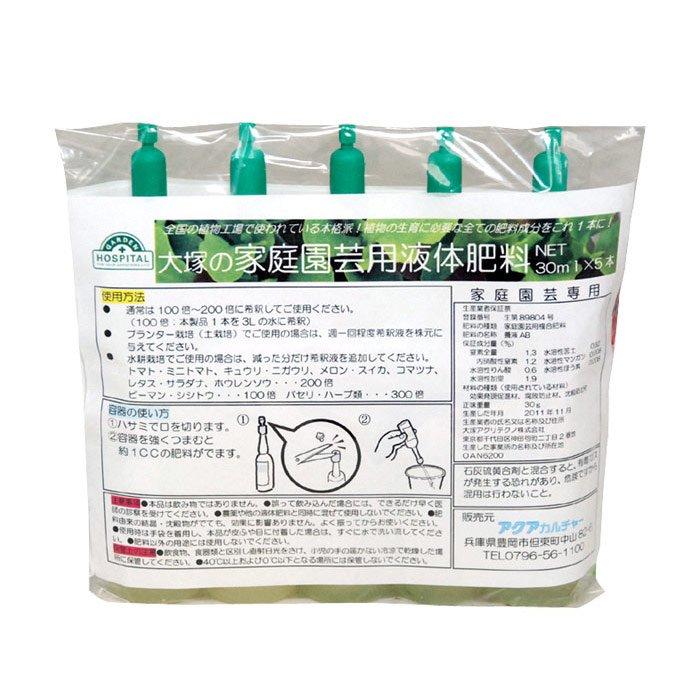 【在庫限りで販売終了】大塚の家庭園芸用液体肥料・アンプル30mL×5本セット(ベジタブルライフA)