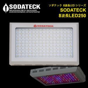 植物育成灯 ソダテック8波長LED250(SODATECK 8波長LED)