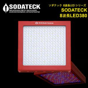 植物育成灯 ソダテック8波長LED380(SODATECK 8波長LED)