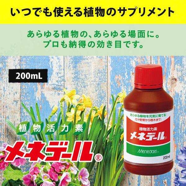 植物活力素メネデール