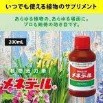 植物活力素 メネデール200mL