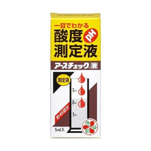 簡易pH測定液・アースチェック5ml