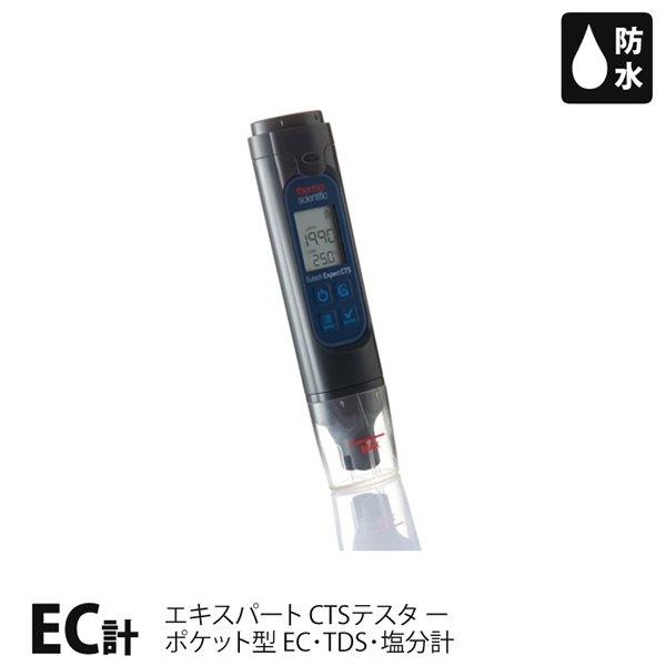 EC計 水耕栽培用(防水型)