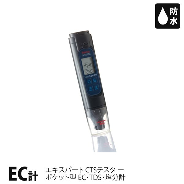 エコゲリラ EC計 水耕栽培用(防水型)