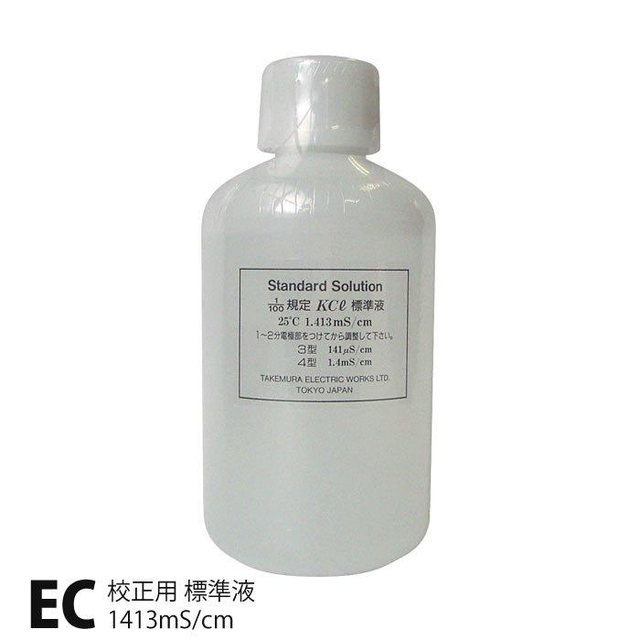 EC計用標準液