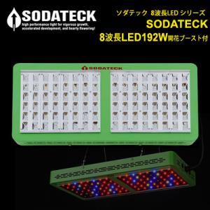【納期要確認】植物育成灯 ソダテック8波長LED192W開花ブースト付(SODATECK)■直送■