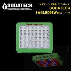 植物育成灯 ソダテック8波長LED96W開花ブースト付