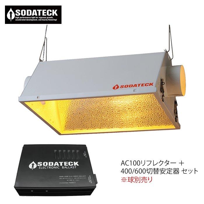 植物育成灯 Sodateck AC 400/600システム(ソダテック)※球別売り■直送■
