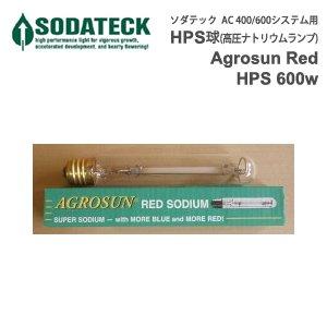 *Agrosun Red HPS600W球■直送■