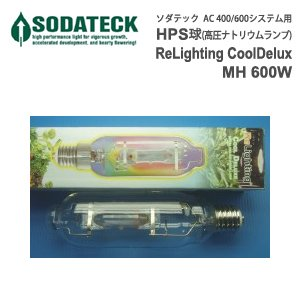 ReLighting Cool Delux MH600W球
