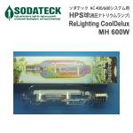 【販売終了】*ReLighting Cool Delux MH600W球■直送■