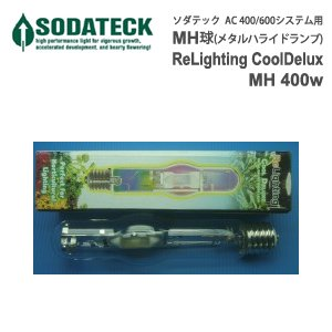 ReLighting Cool Delux MH400W球
