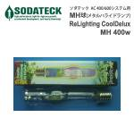 【在庫切れ】*ReLighting Cool Delux MH400W球■直送■