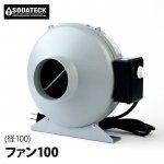 Sodateckオリジナル  新型ソダテックファン100(径100mm)■直送■